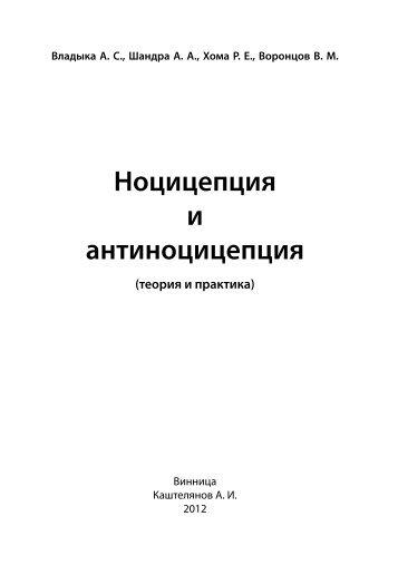 Vladika_Nocicepcia_end%2B