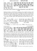 PLC$G OC[8L LS$ ])Q: G1CHuséruîusÇtuvsãwvt ... - Chok L'Yisrael - Page 3