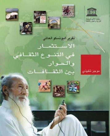 Investing in cultural diversity and intercultural ... - unesdoc - Unesco