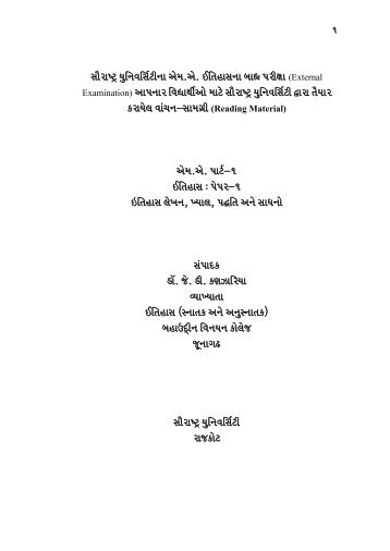 History of the World - Saurashtra University