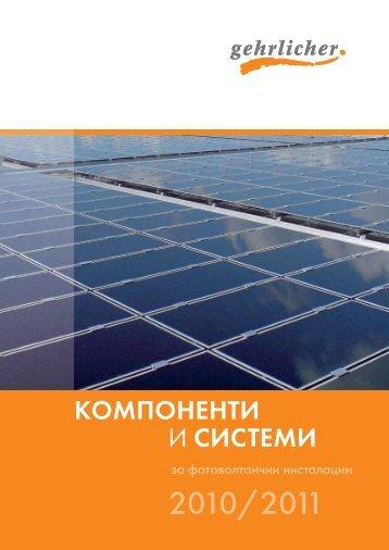 КОМПОненТи И сисТеМи - Gehrlicher Solar