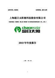上海超日太阳能科技股份有限公司上海超日太阳能科技股份有限公司 ...