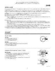 アナログ 日本語 - Fossil