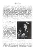 ru Die letzte Instanz.pub - Freie Volksmission Krefeld - Page 2