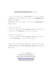 SIGMATECH PROGRAMについて - シグマテック