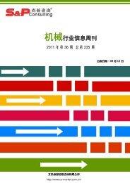 机械行业信息周刊2011 年第【36】期 - 中国联合市场调研网