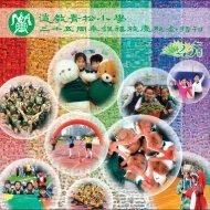 青松25周年紀念特刊--電子版