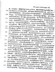 Jamyang Khyentse's Brief Discourse on the Essence of All the Ways ... - Page 7