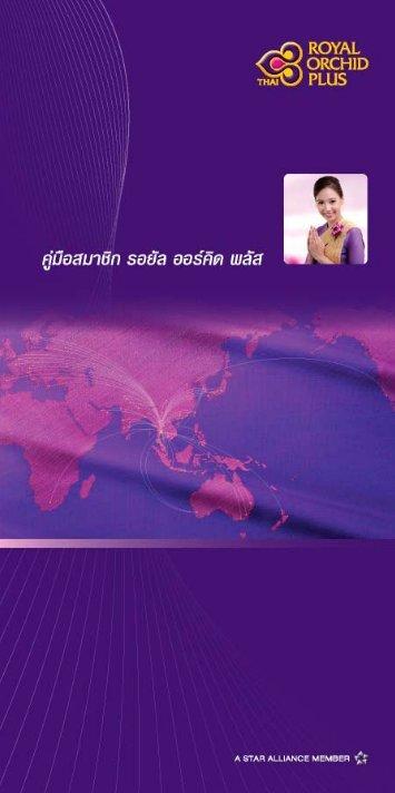 Untitled - Thai Airways
