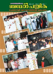 Jul'2008 - Bethel Patrika