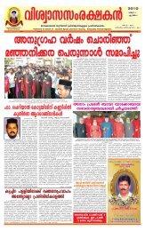 Viswasasamrakshakan Internet Biweekly Vol 4 Issue 9 (March
