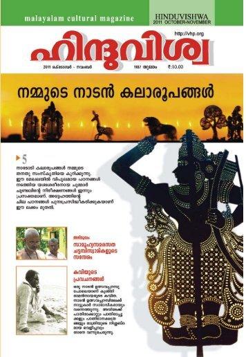 Hinduvishva Malayalam October 2011