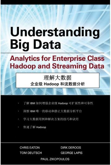understanding-big-data-analytics-for-enterprise-class-hadoop-and-streaming-data-2012