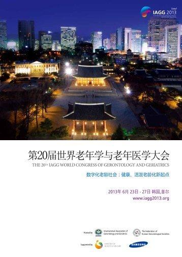 汉语说明文 - IAGG 2013