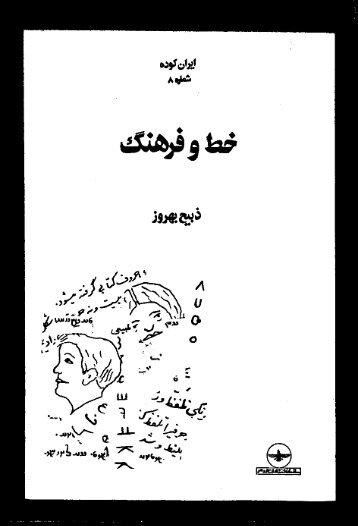 elQpg he '-'F o - Ketab Farsi