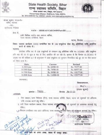 \s ,^rs2 - State Health Society, Bihar