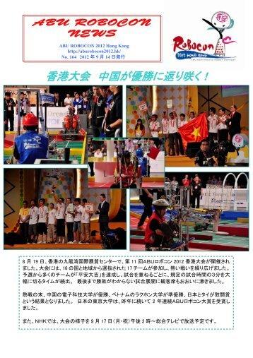 No.164 ABUロボコン2012香港大会が開催されました。