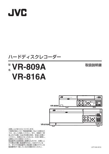 名 VR-809A VR-816A - JVC Kenwood