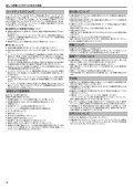 名 VR-809A VR-816A - JVC Kenwood - Page 4