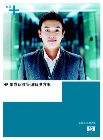 HP集成运维管理解决方案(PDF下载)