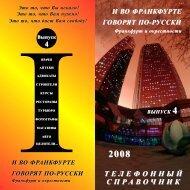 ТЕЛЕФ ОННЫЙ СПР АВ О ЧНИК 4 - О Фирме