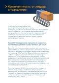 Пружина миниблок SPIDAN - GKN Aftermarkets & Services - Page 2