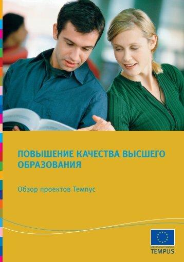 повышение качества высшего образования - EACEA - Europa