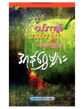 Dr chatgyi love story book