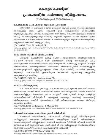 LEAP Office - Kerala Police