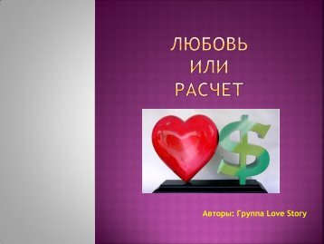 """Презентация ученика на тему """"Любовь или расчет"""""""