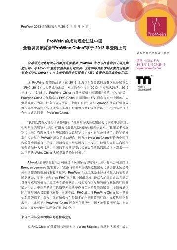 "ProWein 的成功理念进驻中国全新贸易展览会""ProWine ... - FHC China"