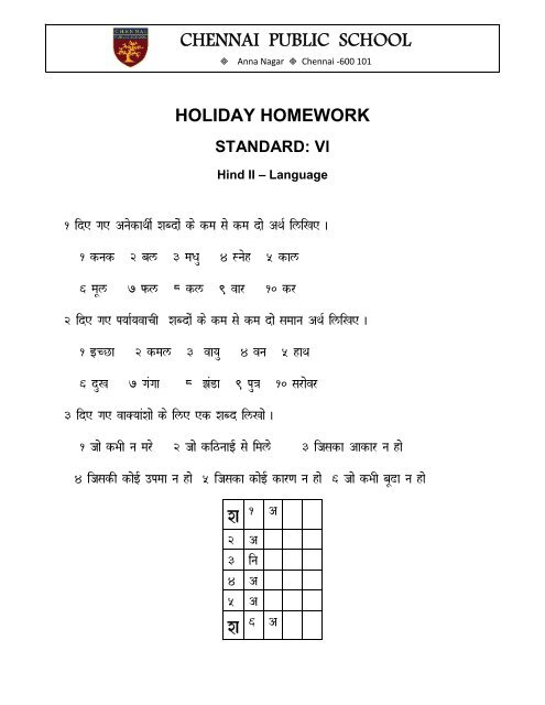 cps anna nagar holiday homework 2013