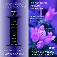 ТЕЛЕФОННЫЙ СПРАВОЧНИК 5 - О Фирме