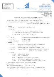 「720 アワード@pamo 2007」の参加募集について - 大阪21世紀協会