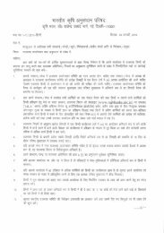 F-No-1-7-2011-hindi-3-Jan