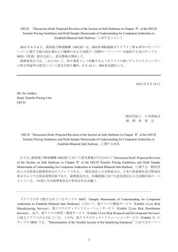 1 OECD 「Discussion Draft: Proposed Revision of the ... - 日本貿易会