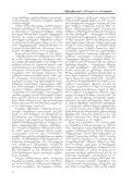 redaqtoris winasityvaoba: ganaTlebis Zirebis simwaris mizezebisa ... - Page 2