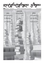 literaturuli gazeTi
