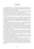 saqarTvelosa da msoflios geografia 8 - Ganatleba - Page 4