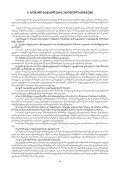 samoqalaqo ganaTleba 7 - Page 6