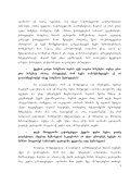 ratom aris saqarTvelos ekonomikis mamoZravebeli Zala ucxoeTSi ... - Page 3