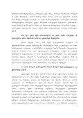 ratom aris saqarTvelos ekonomikis mamoZravebeli Zala ucxoeTSi ... - Page 6