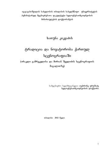 xaTuna kikvaZis tradicia da novatoroba qarTul scenografiaSi