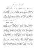 menejmentis safuZvlebi - Page 4
