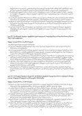 maswavleblis wigni geografia - Page 7
