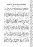 cisana tatiSvili ЦИСАНА ТАТИШВИЛИ TSISANA TATISHVILI - Page 4