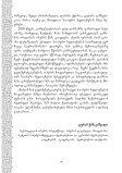 cisana tatiSvili ЦИСАНА ТАТИШВИЛИ TSISANA TATISHVILI - Page 5