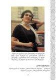 cisana tatiSvili ЦИСАНА ТАТИШВИЛИ TSISANA TATISHVILI - Page 6