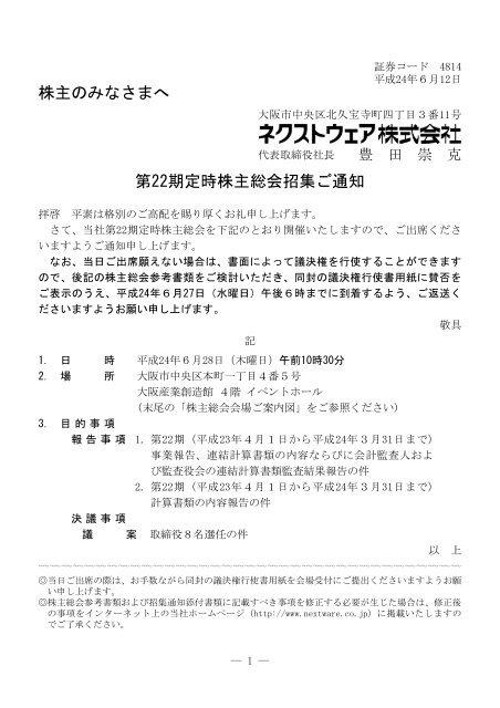 通知 招集 株主 総会