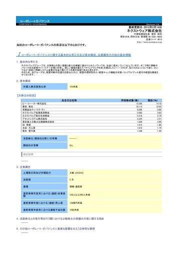 ネクストウェア株式会社 - 大阪証券取引所